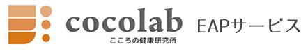 ロゴ:cocolab EAPサービス NPO法人こころの研究所